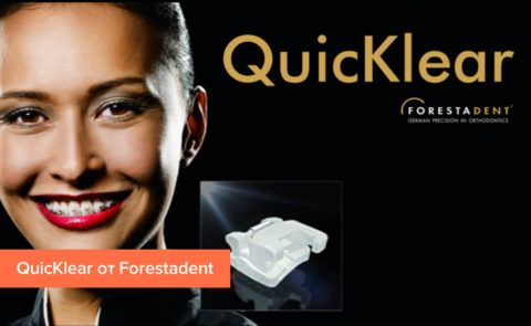 Quick Klear от компании Forstadent (Германия)