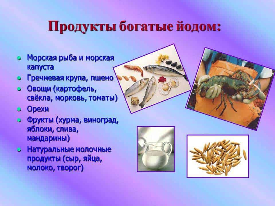Йод - необходимый для нормального функционирования человеческого организма элемент. Вот, почему необходимо регулярно употреблять в пищу продукты богатые йодом.